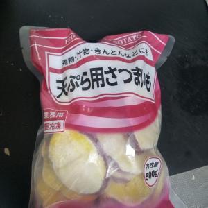 今日は 天ぷらの日~😅