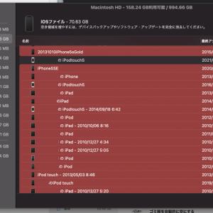 Mac内の不必要なiOSデータを削除