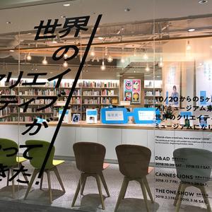 「デザインに触れる」大人の銀座街歩き・東京観光のおすすめスポット!【汐留・銀座】