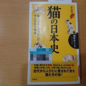 「猫の日本史」を読みました【備忘録】
