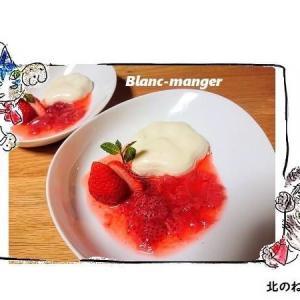 ホワイトデーに、豆乳ブラマンジェを作ろう。