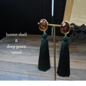 「深緑色のタッセルとブラウンシェルの秋色イヤリング」