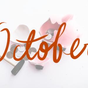 10月の副収入の記録