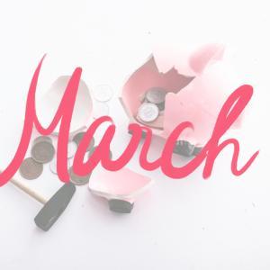 3月の副収入の記録