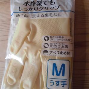 『ゴム手袋』、いろいろ試して定番化したのは。