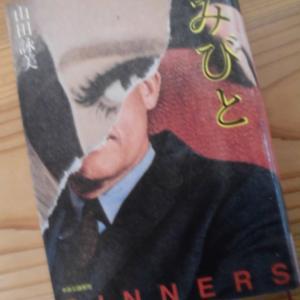 【よかった本】2月① 衝撃的だった『つみびと』