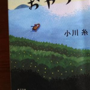【よかった本】4月① 本を読んで泣いたのは、久しぶりでした。
