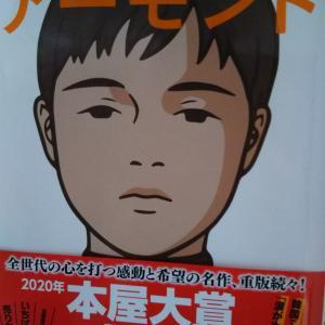【読書】本屋大賞 翻訳部門1位『アーモンド』