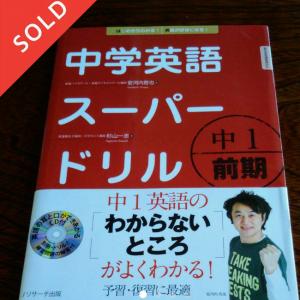 【メルカリ】売れたものと買ったものと、娘の英語学習