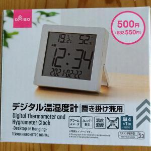 【ダイソー】500円商品がよかった!