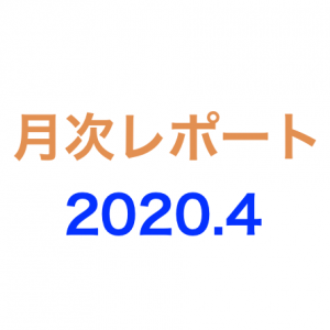 月次レポート 2020.4