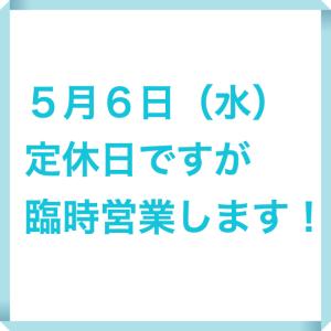 臨時営業 5月6日(水)