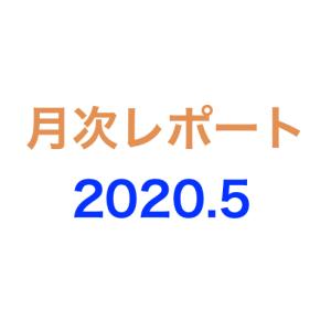 月次レポート 2020.5
