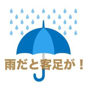 雨が降ると客足が遠のきます
