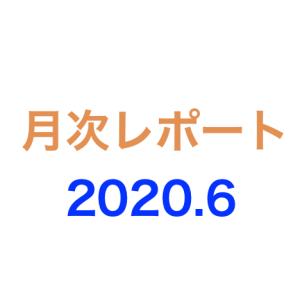 月次レポート 2020.6