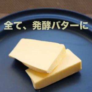 無塩バターをやめて無塩発酵バターに!