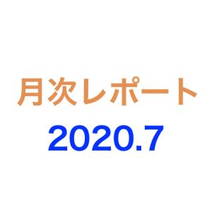 月次レポート 2020.7