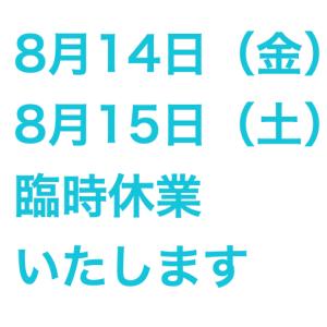 8月14日(金) 8月15日(土) 臨時休業いたします。