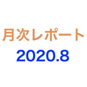 月次レポート 2020年8月度