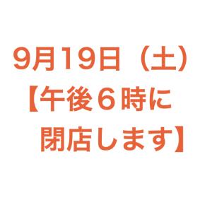 9月19日(土)午後6時に閉店させていただきます。