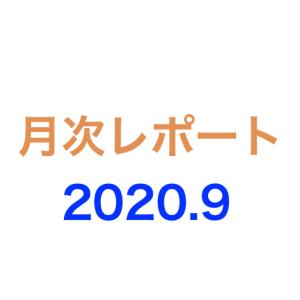 月次レポート 2020年9月度