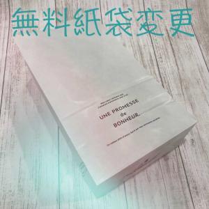 紙袋(無料)をおしゃれなデザインの袋に変更