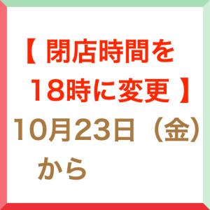 【重要】閉店時間を18時に変更いたします。