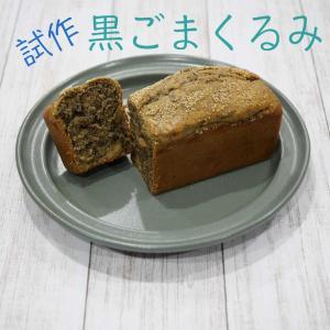 パウンドケーキ 試作 No68  黒ごまくるみ