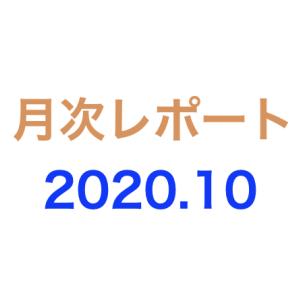 月次レポート 2020年10月度