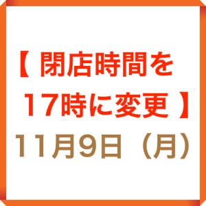11月9日(月)17時に閉店させていただきます。