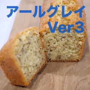 アールグレイ バター  Ver3 発売