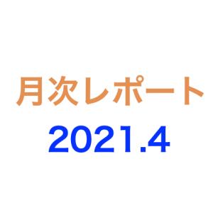 月次レポート 2021年4月度