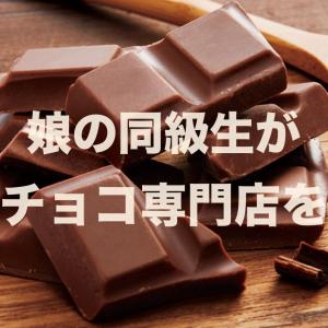 娘の同級生が、チョコレート専門店を開業予定!