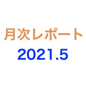 月次レポート 2021年5月度