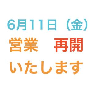6月11日(金)より、営業再開いたします