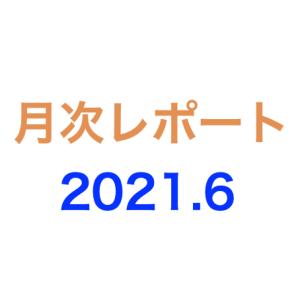 月次レポート 2021年6月度