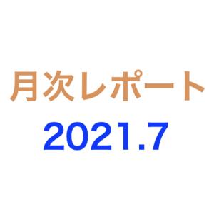 月次レポート 2021年7月度