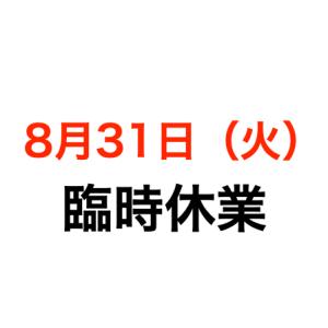 8月31日(火)臨時休業させていただきます