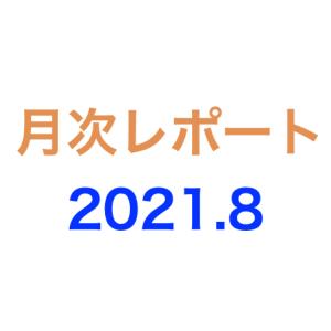 月次レポート 2021年8月度