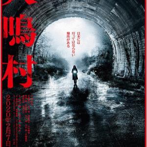 犬鳴トンネル 映画