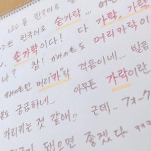 韓国語を話すため自分らしく殴り書く(笑)