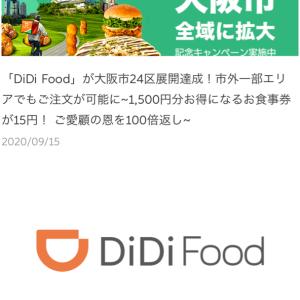 Di Di FOOD でコスパ良しの燻製料理
