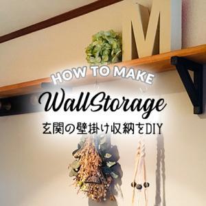 玄関の壁に収納を作る!壁に穴を開けない棚をDIY&簡単壁掛け傘収納