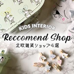 おしゃれな「海外インテリア風」子供部屋作りにおすすめ!北欧雑貨ショップ4選