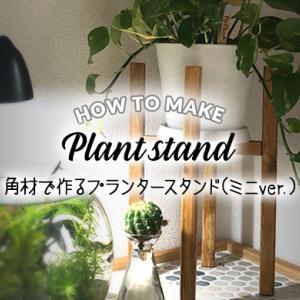 観葉植物を飾ろう!1×1(ワンバイワン)材だけで作るプランタースタンドをDIY