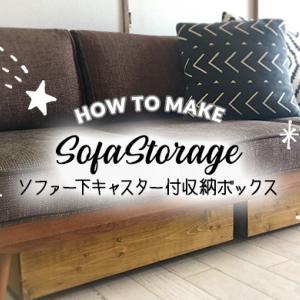 ソファー下に収納を!キャスター付きボックスを簡単DIY