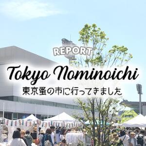 全国から雑貨や古道具が集まる「東京蚤の市」レポート
