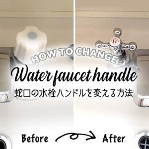 賃貸OK!古い洗面所の蛇口を取り替える方法