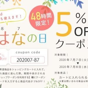 オンラインショップがなんでも5%OFF!!
