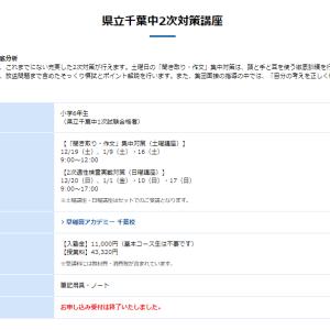県立中選抜特講(ニ次検査対策)